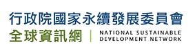 永續會(1080920臺灣永續發展目標).png