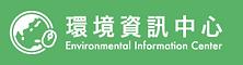 環境資訊.png