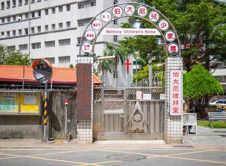 【公益採訪】「臺北市私立伯大尼兒少家園」──在賜福之地 陪孩子走一段人生路