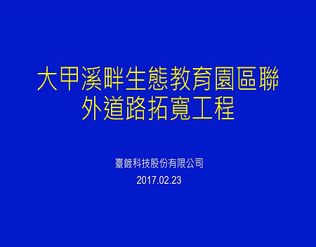 18-大甲溪畔生態教育園區聯外道路拓寬工程.jpg
