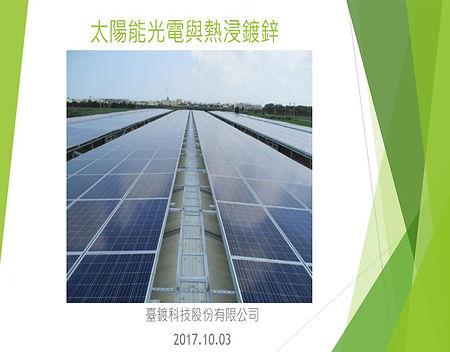 22-太陽能光電與熱浸鍍鋅.jpg