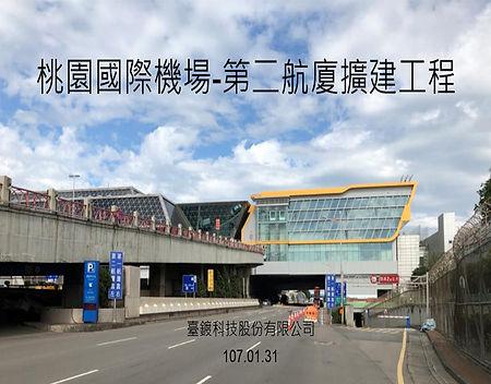 26-桃園國際機場-第二航廈擴建工程.jpg