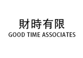 財時有限公司 GOOD TIME ASSOCIATES, INC.