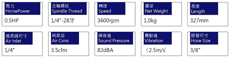 氣鑽 PDL-2720L