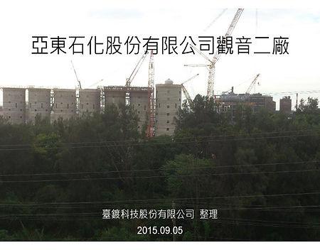 07-亞東石化股份有限公司觀音二廠.jpg