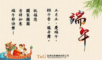 【休假通知】端午節連休四天6/25 ~ 6/28