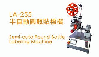 『半自動圓瓶貼標機』出現在TVBS新聞影片中!