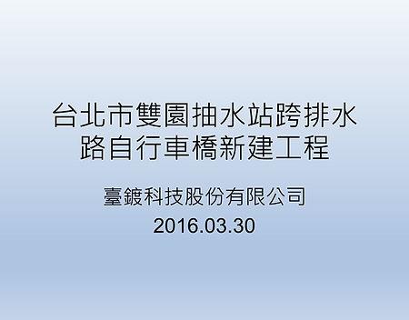 13-台北市雙園抽水站跨排水路自行車橋新建工程.jpg