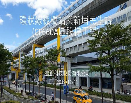 34-環狀線板橋站與新埔民生站.jpg