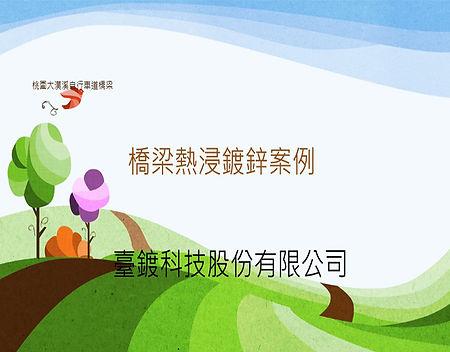 33-桃園大漢溪自行車道橋梁.jpg