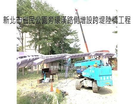 29-新北市省民公園旁環漢路側增設跨堤陸橋工程.jpg