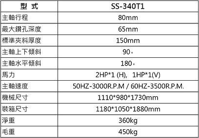 SS-340T1 雙頭鑽孔專用機 ( 氣壓式 )