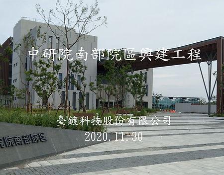 43-中研院南部院區興建工程.jpg