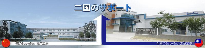 【ScrewTech Industry Co.、Ltd.は、台湾のビジネスマンの帰還を支援し、中国と台湾間の二国間サービスを提供しています】