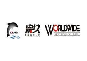 宗久實業有限公司 WORLDWIDE SERVICES CO., LTD.