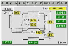 PLC-全机自动定位 (选购)