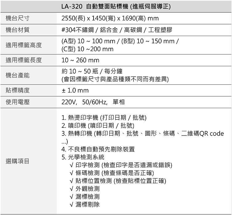 自動雙面貼標機 (進瓶伺服導正) LA-320