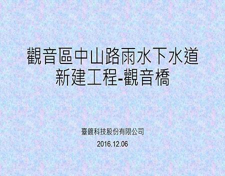 15-觀音區中山路雨水下水道新建工程-觀音橋.jpg