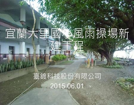 04-宜蘭大里國小風雨操場新建工程.jpg
