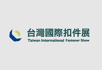 TAIWAN INTERNATIONAL FASTENER SHOW 2021.