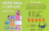 【台北國際包裝展】6/19 (三) ~ 6/22 (六) 鈦準與您相約南港展覽館2館