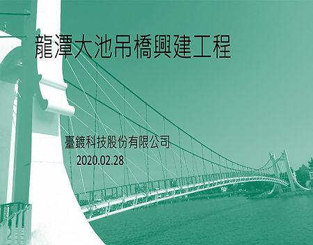 36-龍潭大池吊橋興建工程.jpg