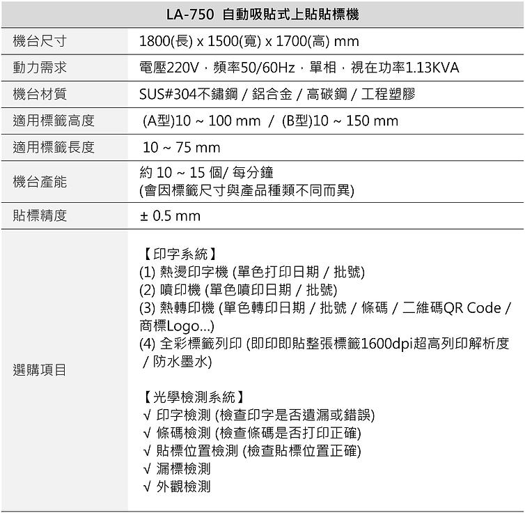 自動吸貼式上貼貼標機 (自動送料) LA-750