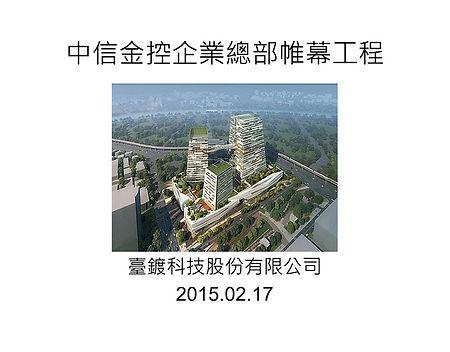 01-中信金控企業總部帷幕工程.jpg