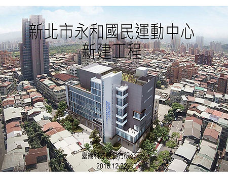 16-新北市永和國民運動中心新建工程.jpg