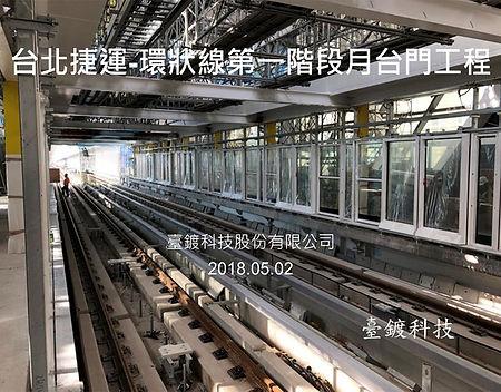 28-台北捷運-環狀線第一階段月台門工程.jpg