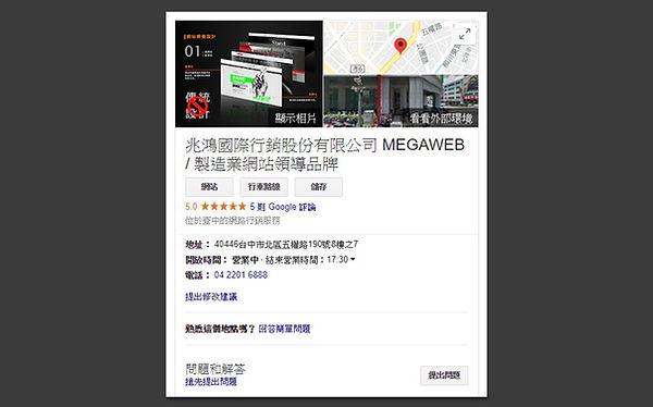 Google我的商家_megaweb
