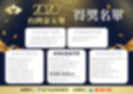 【2020台灣金玉獎】得獎名單1.jpg