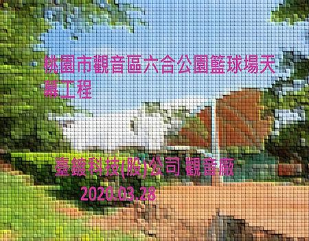 37-桃園市觀音區六合公園籃球場天幕工程.jpg