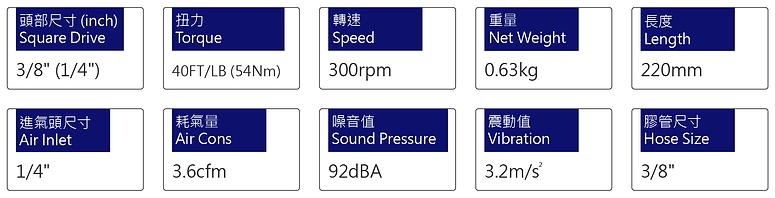 氣動棘輪扳手 PRW-340