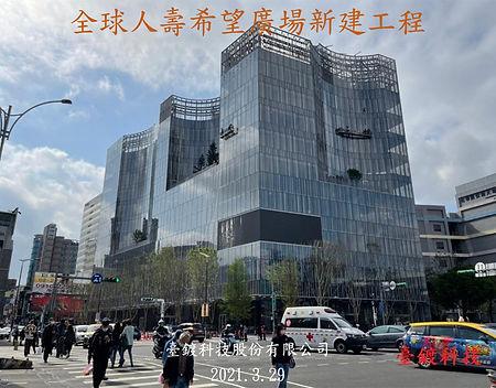 46-全球人壽希望廣場新建工程.jpg