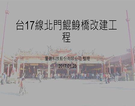 17-台17線北門鯤鯓橋改建工程.jpg