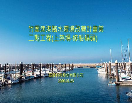 35-竹圍漁港臨水環境改善計畫第二期工程(上架場-修船碼頭).jpg
