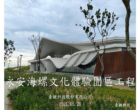 48-永安海螺文化園區.jpg