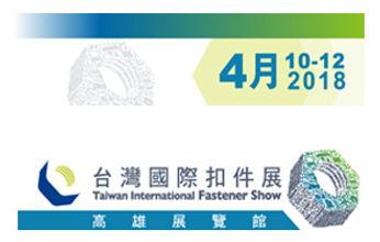 2018 Taiwan Fastener Fair Stuttgart 展示会に出展します