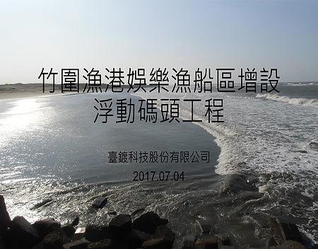 20-竹圍漁港娛樂漁船區浮動碼頭工程.jpg