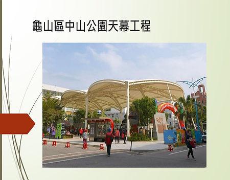 31-龜山區中山公園天幕工程.jpg