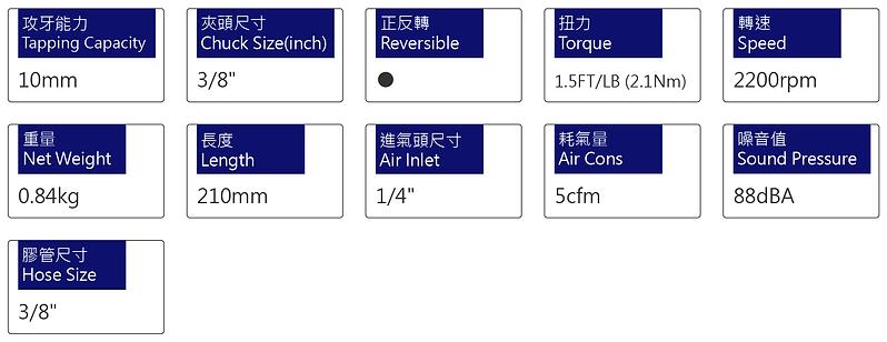 氣鑽 PDL-102S