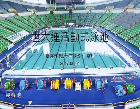 19-世大運活動式游泳池.jpg