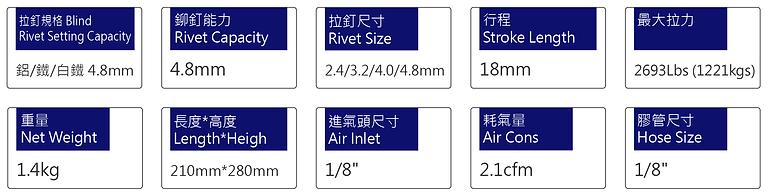 氣動拉釘槍 PRT-619C、PRT-619CV (吸釘式)