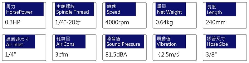 氣鑽 PDL-2710