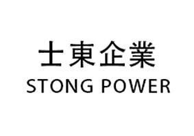 士東企業有限公司 STONG POWER TOOLS CO., LTD.
