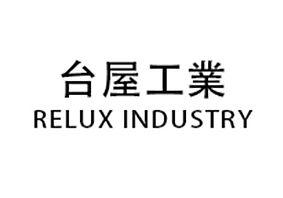 台屋工業有限公司 RELUX INDUSTRY CO., LTD.
