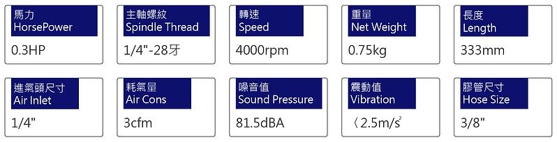 氣鑽 PDL-2712L