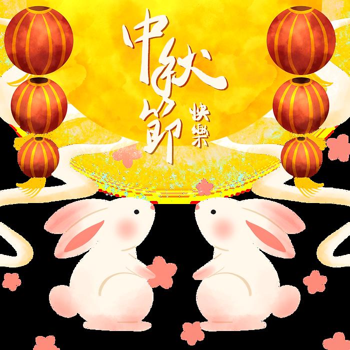 中秋節-中文.png