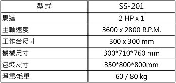 SS-201 簡易水平鑽孔機